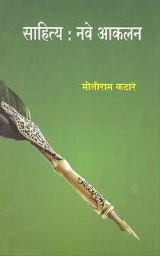 Sahitya : Nave Akalan