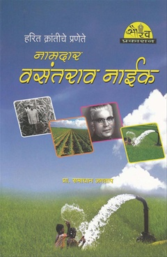 Haritkrantiche Pranete Na. Vasantarao Naik
