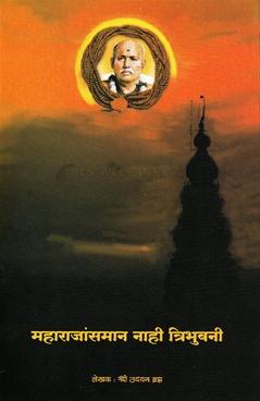 Maharajansaman Nahi Tribhuvani