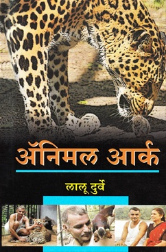 Animal Aarc