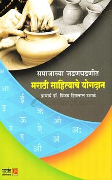 Samajachya Jadanghadnit Marathi Sahityache Yogdan