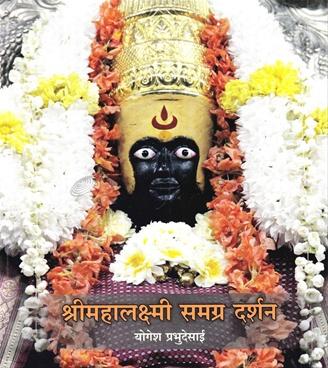 Shrimahalakshmi Samagra Darshan