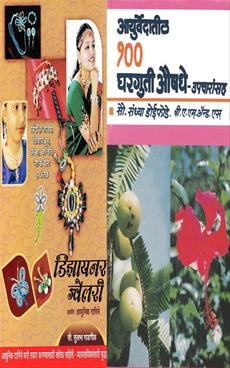 Designer Jwellari + Ayurvedatil 100 Gharguti Aushadhe - Upacharansah