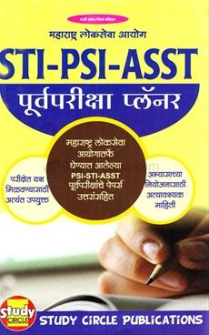 MPSC PSI-STI-ASST Purvapariksha Planner 2000 - 2014