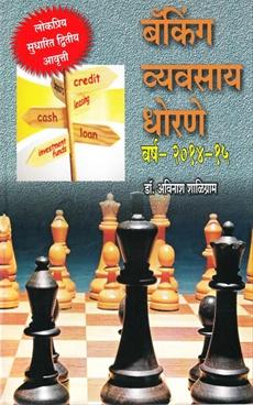 Banking Vyavasay Dhorane 2014 - 15