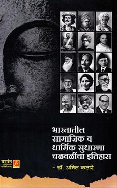Bharatatil Samajik Va Dharmik Sudharana Chalvalincha Itihas