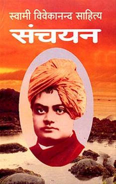 Swami Vivekananda Sahitya Sanchayan