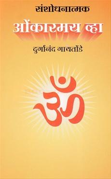 Sanshodhanatmak Omkarmay Vha