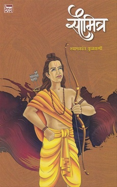 Saumitra