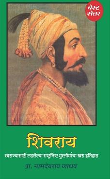 Shivray Bhag 3