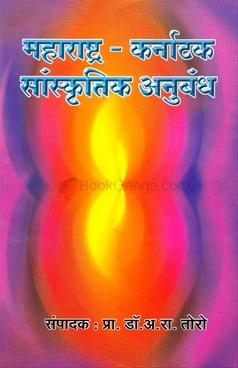 Maharashtra - Karnatak Sanskrutik Anubandh