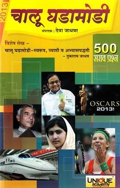 Chalu Ghadamodi 2013 - 500 Sarav Prashna