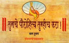 Tumache Pourohitya Tumhich Kara (Bhag 2)