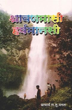 Shravanmasi Harsh Manasi