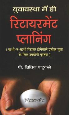Yuvavstha Mein Hi Retirement Planning