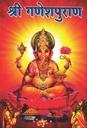 श्री गणेशपुराण