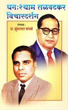 Ghanshyam Talvatkar Vichardarshan