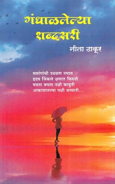 Gandhalalelya Shabdsari