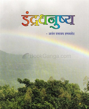 Indradhanushya