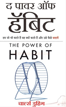 The Power Of habit (Hindi)