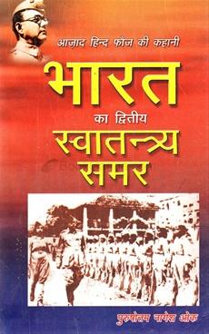 भारत का द्वितीय स्वातंत्र्य समर