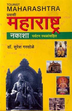 Pravasi Maharashtra