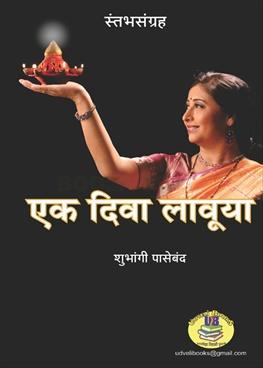 Ek Diva Lavuya
