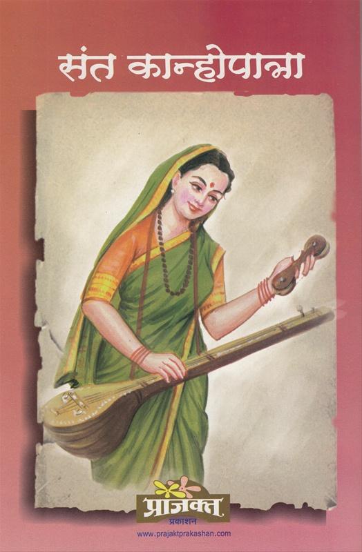 संत कान्होपात्रा