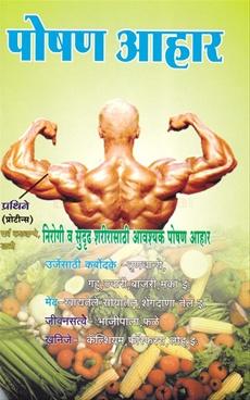 Poshan Aahar