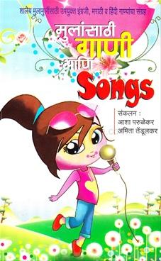 Mulansathi Gani Ani Songs