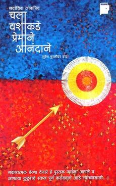 Chala Yashakade Premane Anandane