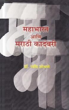 Mahabharat Ani Marathi Kadambari