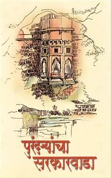 Purandaryancha Sarkarwada
