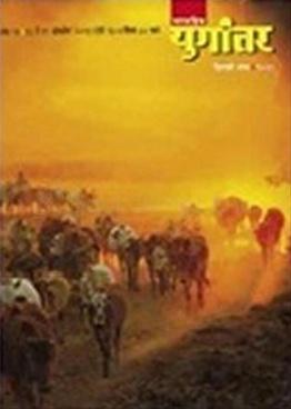 Yugantar (2011)