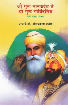 Shree Guru Nanakdev Te Shree Guru Gobindsingh