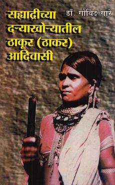 Sahyadrichya Daryakhoryatil Thakur (Thakar) Adiwasi