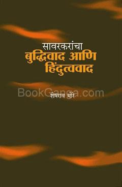 Savarkarancha Buddhivad Aani Hindutvavad
