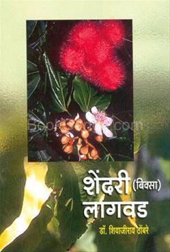 Shendri (Biksa)Lagwad