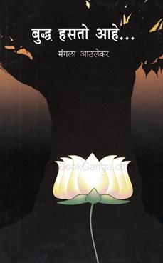 Buddh Hasato Ahe...