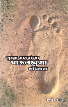 Tuzya Athvanchya Paulkhuna Shodhatana