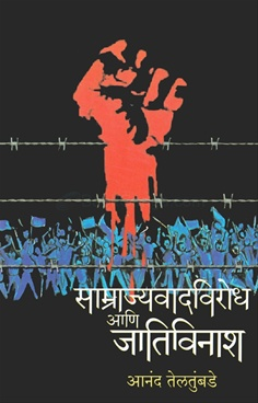 Samrajyavadvirodh Ani Jativinash