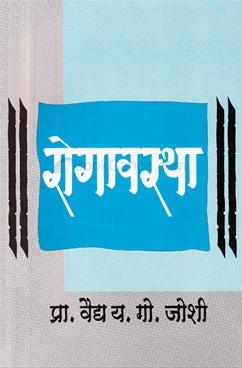 Rogawastha