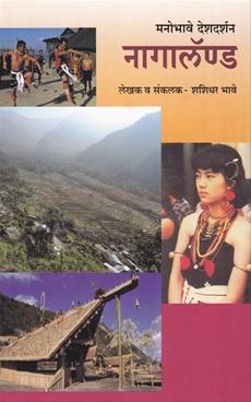 Manobhave Deshdarshan - Nagaland