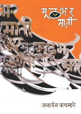 Muthbhar Mati