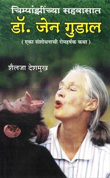 Chimpanzinchya Sahvasat Dr. Jane Goodall