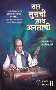 Saad Suranchi, Saath Anantachi