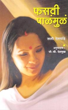 Fasavi Palamula