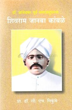 Dr. Aambedakar Purva Samajsudharak : Shivaram Janaba Kambale
