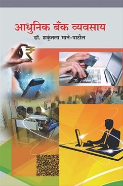 Adhunik Bank Vyavasay