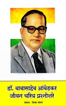 Babasaheb Ambedkar Jivan Charitra Prashnottare